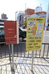 ツールド大阪