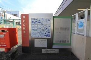 「歴史の散歩道」 市内10コースが設置されているそうです。