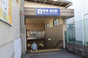 阪急「富田」駅までは、徒歩18分。