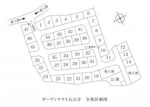 ガーデンテラス石山寺 全体区画図