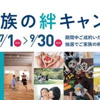 家族の絆キャンペーン