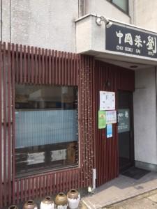 「中国菜・劉」