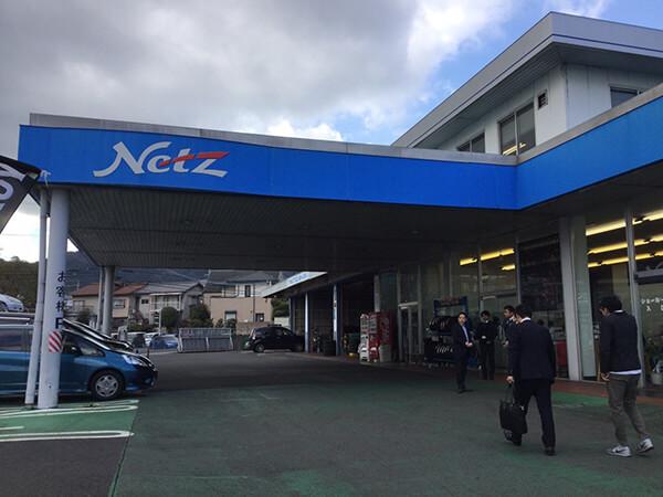 まだネッツトヨタさんだった頃。