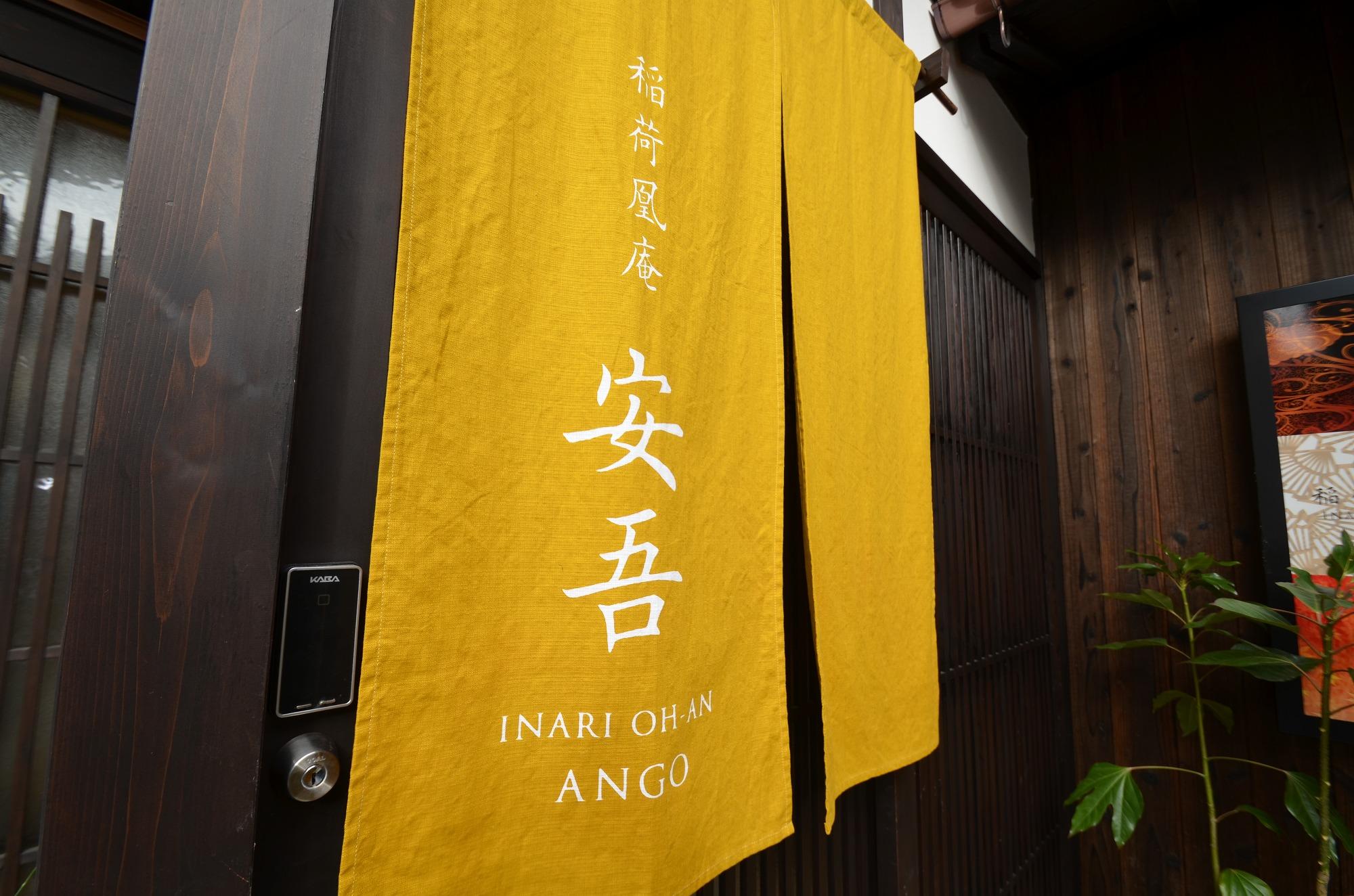 「安吾」入口