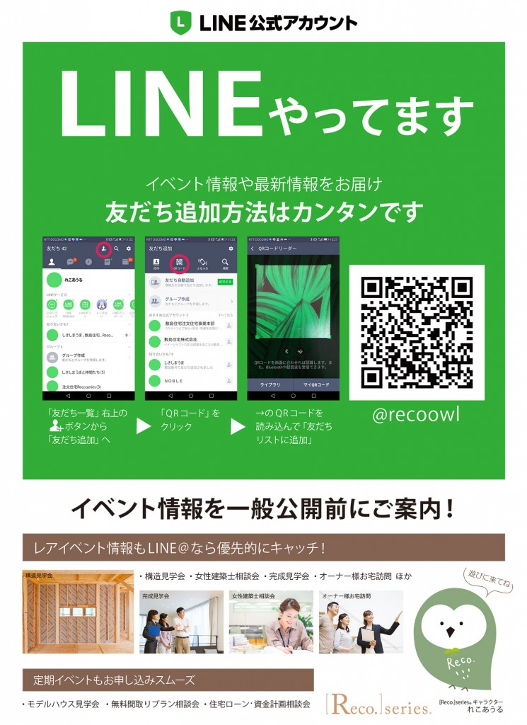 line-official_flyer_color_L